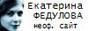 Екатерина Федулова ::  Неофициальный сайт