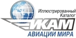 ИКАМ / ICAW - The illustrated catalogue of aircraft of the world